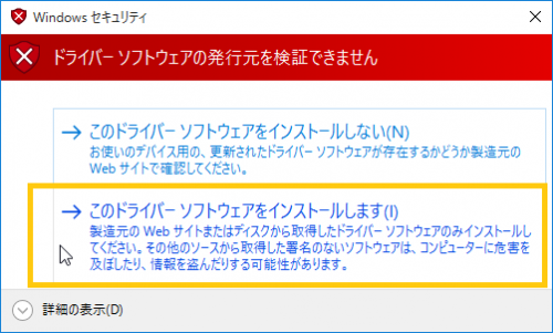 SnapCrab_Windows セキュリティ_2015-12-21_19-5-51_No-00